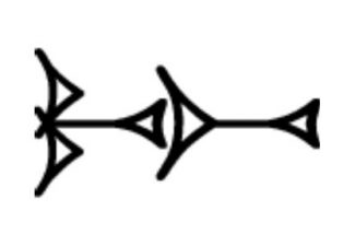 The Sumerian character for 'seed,' may suggest the act of sex between a man and woman.